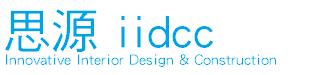 Innvoative Interior Design & Construction 思源設計工程